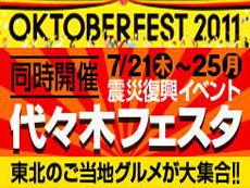 OKTOBER FEST 2011 YOYOGI