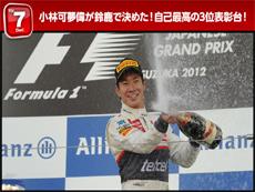Foumula-1 2012 日本グランプリ