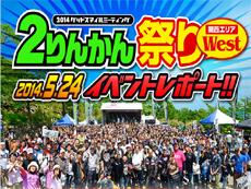 2りんかん祭り WEST