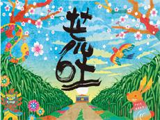 ARABAKI ROCK FEST 13