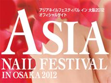 ASIA NAIL FESTIVAL2012