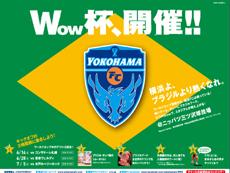 Jリーグ FC横浜戦