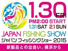 ジャパンフィッシングショー