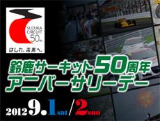 鈴鹿サーキット50th Aniversary