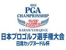 第80回 日本プロゴルフ選手権大会