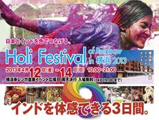 Holi Festival in Yokohama