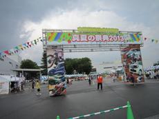 ホンダ埼玉製作所 真夏の祭典