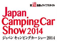 ジャパンキャンピングカーショー2014