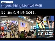 Japan Fishing Festival2014
