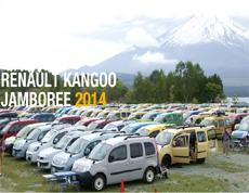 第6回 カングー ジャンボリー2014