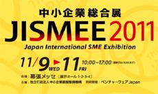 中小企業総合展 JISMEE2011