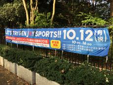 体育の日記念事業in駒沢オリンピック公園須郷運動場2015