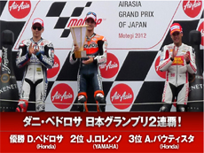 2012 FIM Moto GP世界選手権