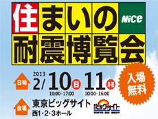 NICE 住まいの耐震博覧会