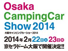 大阪キャンピングカーショー2014