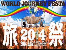 旅祭 - World Journey Festa -